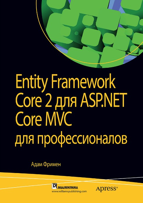 Фримен А. Entity Framework Core 2 для ASP.NET Core MVC для профессионалов