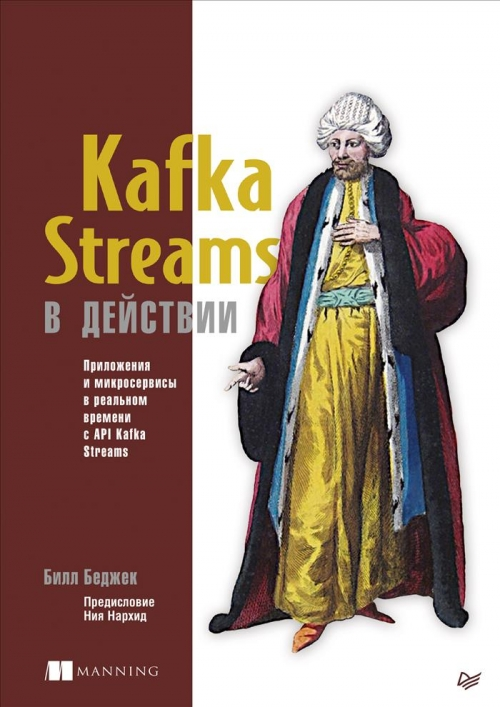 Беджек Б. Kafka Streams в действии
