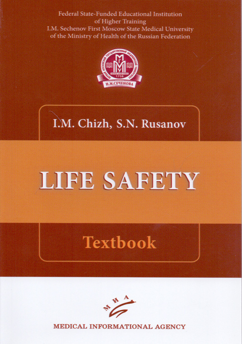 Chizh I.M., Rusanov S.N. Life safety. Textbook