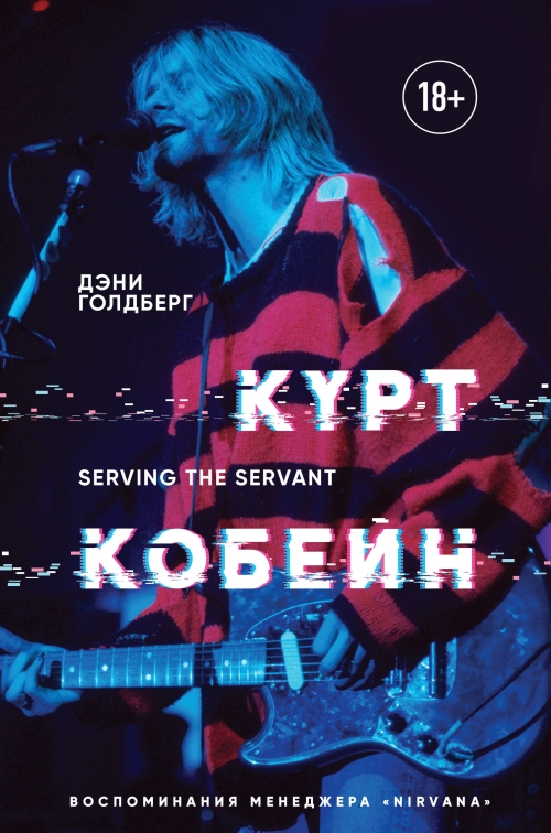 Голдберг Д. Курт Кобейн. Serving the Servant