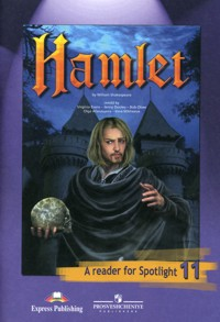 Афанасьева A reader for Spotlight. Hamlet. Книга для чтения. Гамлет. 11 класс