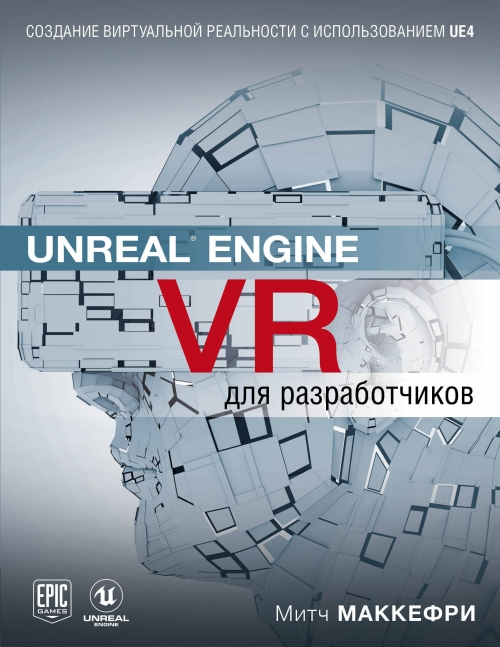 Маккефри М. Unreal Engine VR для разработчиков