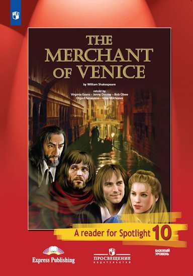 William Shakespeare Spotlight 10. The Merchant of Venice. Венецианский купец. 10 класс. Книга для чтения