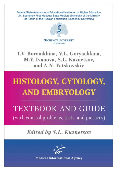 Кузнецов С.Л. Histology, cytology and embryology