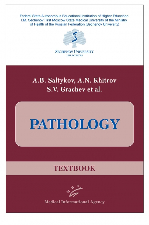 Салтыков А.В., Khitrov A.N., Saltykov A.B., Grachev S.V. Pathology. Textbook