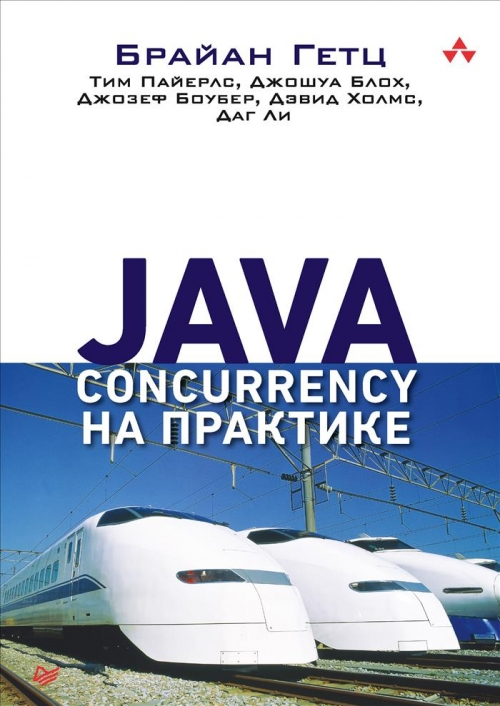 Блох Дж., Гетц Б., Пайерлс Т Java Concurrency на практике