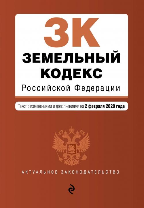 земельный кодекс рф ст 35