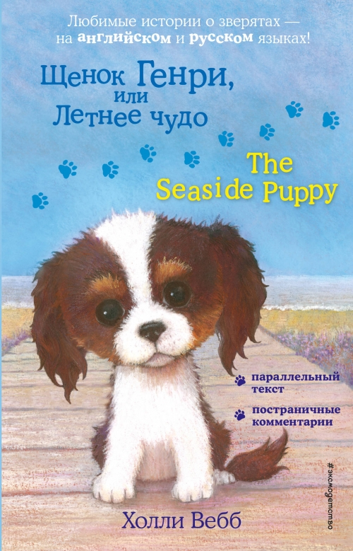 Вебб Х. Щенок Генри, или Летнее чудо = The Seaside Puppy