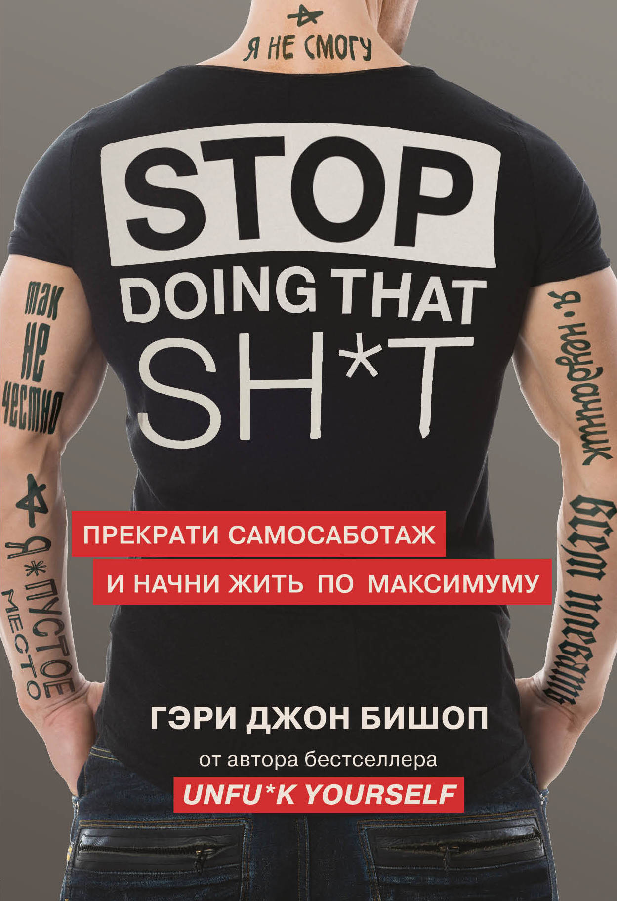 Бишоп Г.Дж Stop doing that shit. Прекрати самосаботаж и начни жить по максимуму