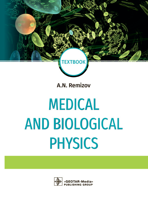 Ремизов А.Н. Medical and biological physics. Textbook