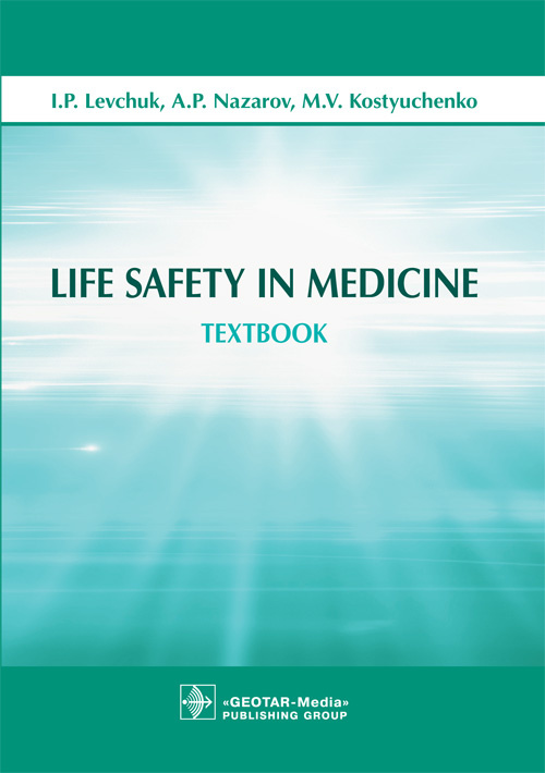 Левчук И.П., Костюченко М.В., Назаров А.П. Life Safety in Medicine. Textbook
