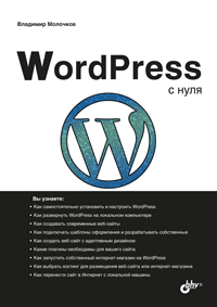 Молочков В. WordPress с нуля
