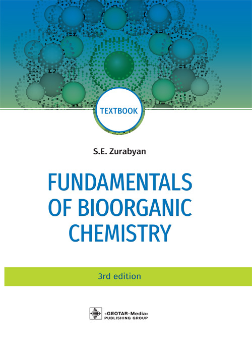 Зурабян С.Э. Fundamentals of bioorganic chemistry. Textbook