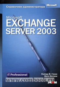 Гленн У., Инглиш Б. Microsoft Exchange Server 2003