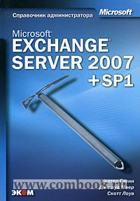 Книга Microsoft Exchange Server 2007