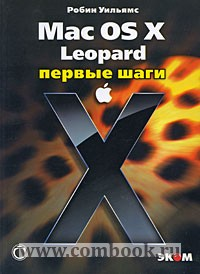 Уильямс Р. Mac OS X 10.6 Snow Leopard Первые шаги