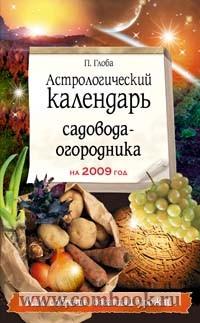 Календарь астрологический огородника