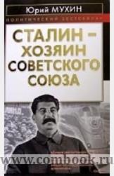 Юрий мухин - 1993