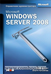 Кроуфорд Ш., Рассел Ч. MS Windows Server 2008 Справочник администратора