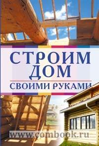Как построить дом своими руками книга скачать