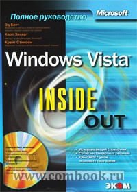 Ботт Э., Зихерт К., Стинсон К. MS Windows Vista Inside Out
