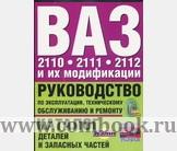 Обложка книги ВАЗ-2110, ВАЗ-2111, ВАЗ-2112 и их модификации