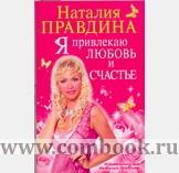 Купить и скачать электронную версию книги в одном из 14 форматов на сайте партнера litresru