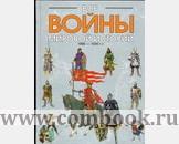 Все войны мировой истории. Кн. 2. 1000-1500 гг.