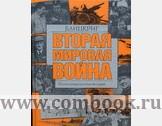 Обложка книги Вторая мировая война. Блицкриг