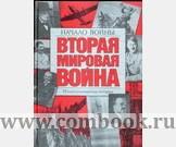 Обложка книги Вторая мировая война. Начало войны