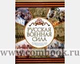 Русская военная сила. От отрядов древних славян до массовой армии эпохи Александ