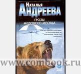Обложка книги Грозы медового месяца