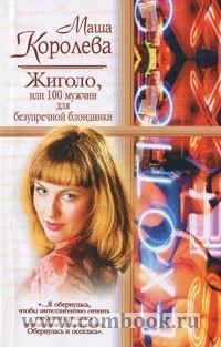 Обложка книги Жиголо, или 100 мужчин для безупречной блондинки