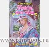 Обложка книги Пленница моего сердца