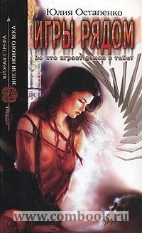 Обложка книги Игры рядом
