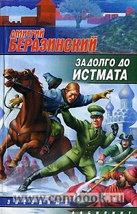 Обложка книги Задолго до Истмата