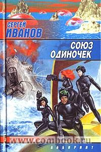 Обложка книги Союз одиночек