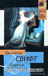 Обложка книги Дневник для Стеллы. Полное и правдивое известие о разразившейся в прошдую пятниц