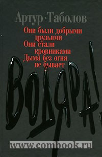 Обложка книги Водяра