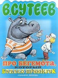 Обложка книги Про бегемота, который боялся прививок