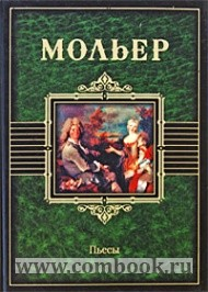 Обложка книги Пьесы