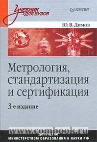 Р.в.крюков метрология стандартизация и сертификация сертификация сельхозтехники в г москве