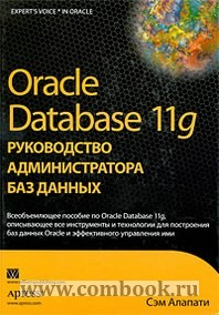 Алапати С.Р. Oracle Database 11g