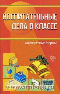 Обложка книги Воспитательные дела в классе: комплексные формы. Под ред. Е. Н. Степанова, Е. И. Баранова