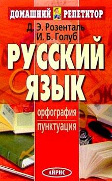 Решебник розенталь репетитор гдз ответы онлайн русский язык голуб домашний