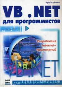 Атли К. Visual Basic. NET для программистов