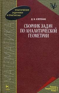 Обложка книги Сборник задач по аналитической геометрии. Учебное пособие