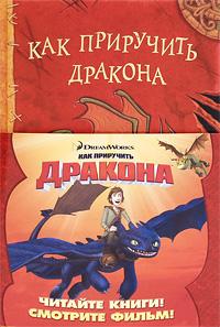 как приручить дракона книга читать ощущение теплоты одной