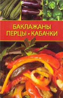 Баклажан кабачок перец рецепт