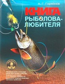 а.горяйнов книга рыболова